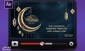 پروژه آماده افترافکت عید فطر