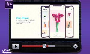 پروژه پیشنمایش اپلیکیشن موبایل افترافکت
