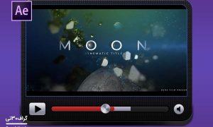 پروژه تیتراژ فیلم افترافکت ماه