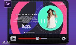 نمایش ویدیویی تبلیغاتی محصولات