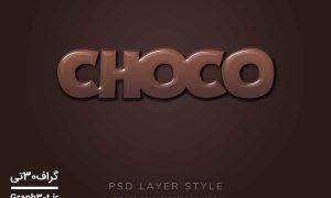 موکاپ استایل متن شکلاتی رایگان